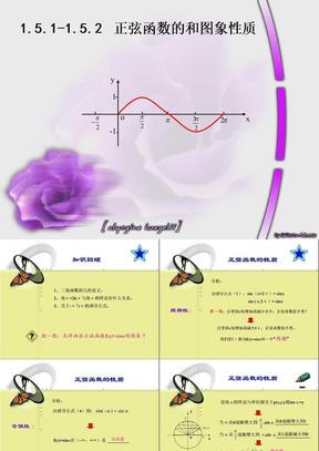 5 正弦函数的图像和性质