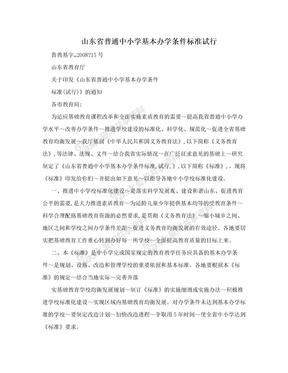 山东省普通中小学基本办学条件标准试行