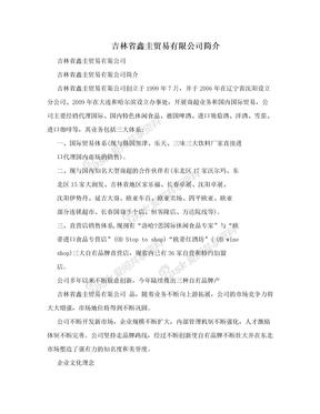 吉林省鑫圭贸易有限公司简介