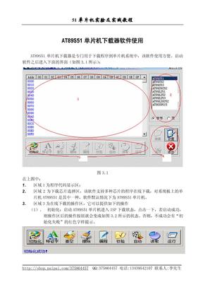 AT89S51单片机下载器软件使用