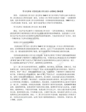 学习毛泽东《党委会的工作方法》心得体会【4篇】