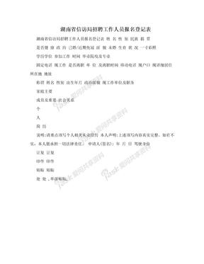 湖南省信访局招聘工作人员报名登记表