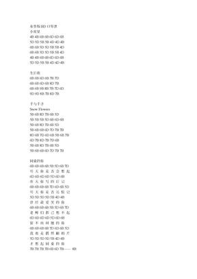 十孔口琴谱1