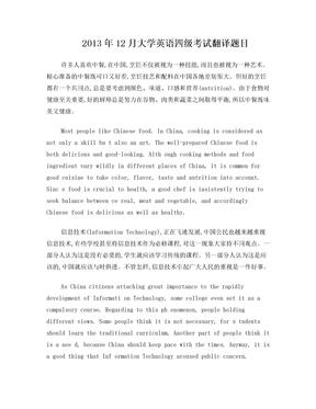 英语四级翻译真题及范文答案(2017-12)