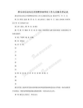 淮安市信访局公开招聘事业单位工作人员报名登记表