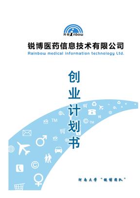 锐博医药信息技术有限公司创业计划书完整