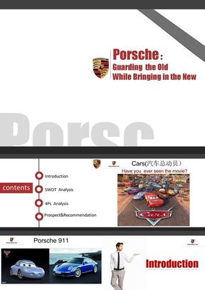 保时捷(Porsche)文化产品与市场分析汽车行业ppt模板