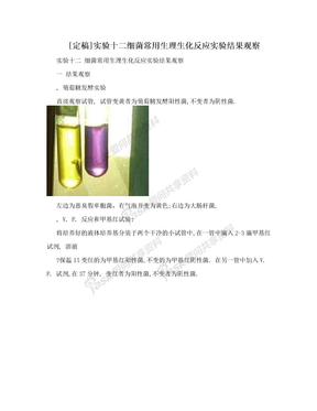 [定稿]实验十二细菌常用生理生化反应实验结果观察