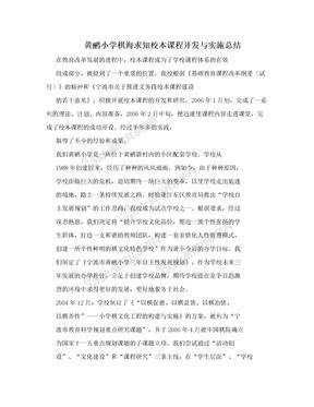 黄鹂小学棋海求知校本课程开发与实施总结