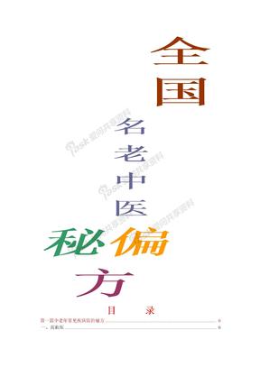 全国名老中医秘方(精)