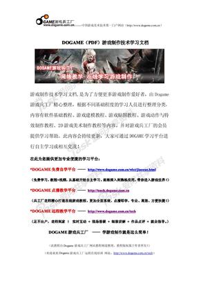 添加天空盒-游戏兵工厂(PDF)学习文档