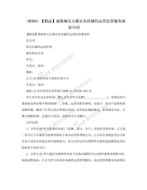 (WORD)-【精品】最新淘宝天猫京东店铺代运营托管服务协议合同