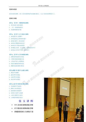2013张玉讲师TTT内部讲师口才培训