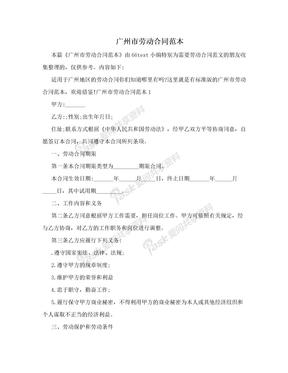 广州市劳动合同范本