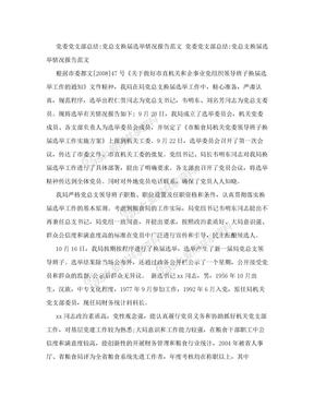 党委党支部总结:党总支换届选举情况报告范文