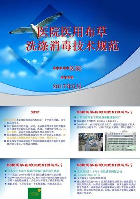 《医院医用织物洗涤消毒技术规范》培训教程PPT参考幻灯片
