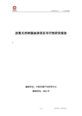 沥青天然树脂油漆项目可行性研究报告