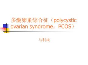 多囊卵巢综合征(