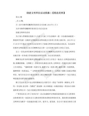 创建文明单位活动简报1【精选资料】