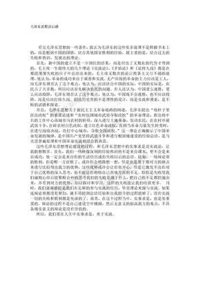 毛泽东思想读后感