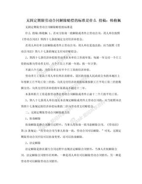 无固定期限劳动合同解除赔偿的标准是什么 投稿:韩佨佩