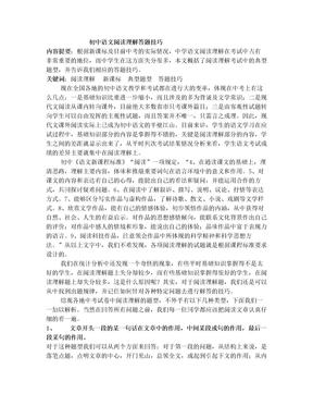 初中生语文阅读技巧