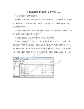 巧用QQ邮箱中转站得无限空间.doc