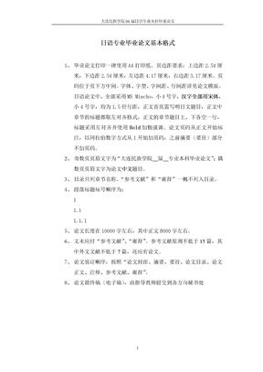 日语专业毕业论文基本格式 V1.0
