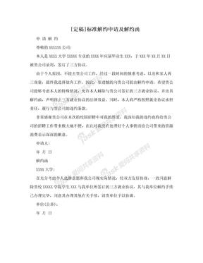 [定稿]标准解约申请及解约函