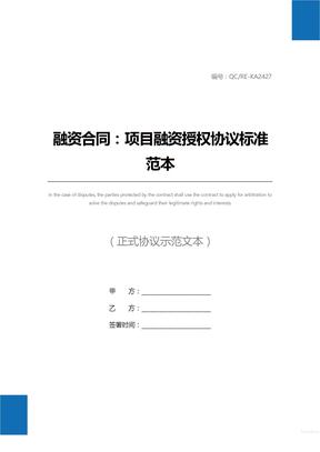 融资合同:项目融资授权协议标准范本