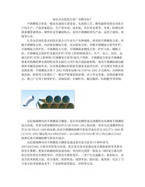 南京双金属复合管厂家哪家好?