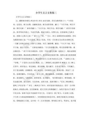 小学生文言文集锦三