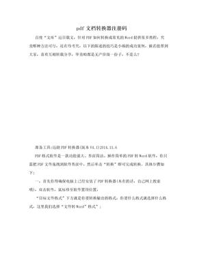 pdf文档转换器注册码