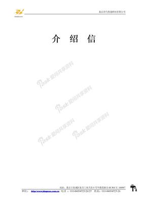 标准文档传真格式公司介绍信准格式