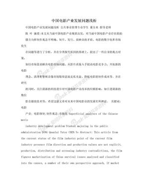 中国电影产业发展问题浅析