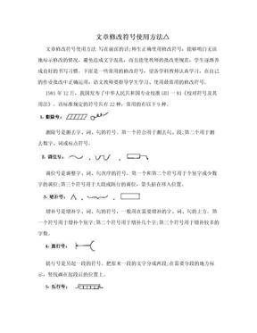 文章修改符号使用方法△