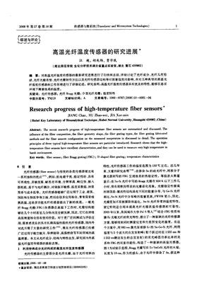高温光纤温度传感器的研究进展