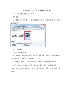 Windows7下打印机图标显示叹号