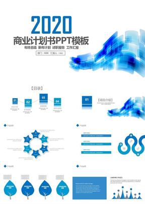 商业计划书创业计划书项目融资ppt模板 14