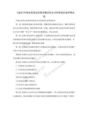[设计]中国证券登记结算有限责任公司结算备付金管理办法
