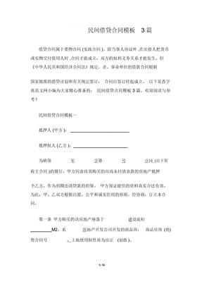 [标准合同]民间借贷合同模板3篇
