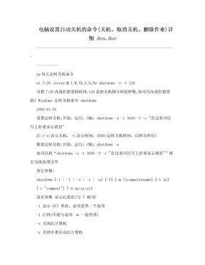 电脑设置自动关机的命令(关机、取消关机、删除作业)详细 dos.doc