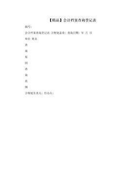 【精品】会计档案查询登记表