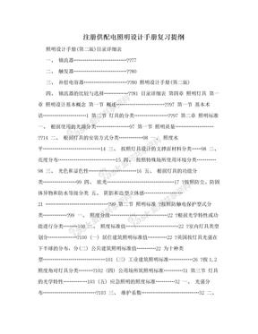 注册供配电照明设计手册复习提纲