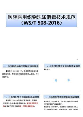 医院医用织物洗涤消毒技术规范(课堂PPT)