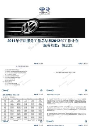 2011年工作总结2012年工作计划