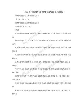 【doc】铸铁静电搪瓷粉末及喷涂工艺研究