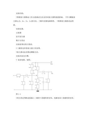 实验一模拟电路实验报告+单级放大电路.单级放大电路