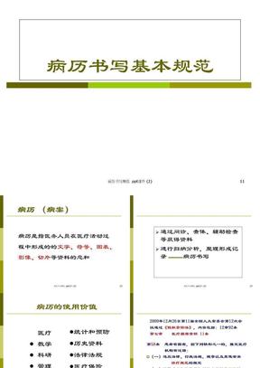 病历书写规范 2 ppt课件