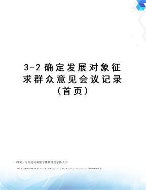 3-2确定发展对象征求群众意见会议记录(首页)